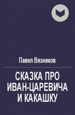 Сказка про Иван-царевича и какашку