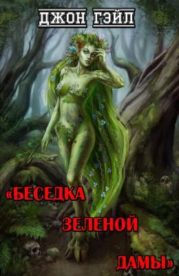 Беседка Зеленой Дамы