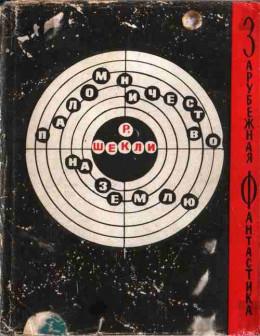 Роберт Шекли Паломничество на Землю (сборник рассказов)