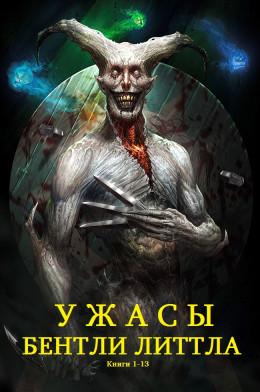 Сборник романов жанра Хоррор. Компиляция. Книги 1-13
