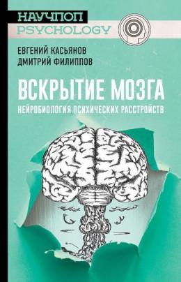 Вскрытие мозга. Нейробиология психических расстройств