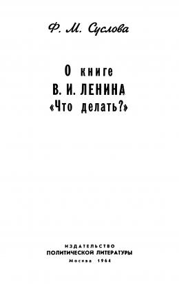 О книге В.И. Ленина «Что делать?»