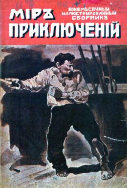 Мир приключений, 1918 № 01