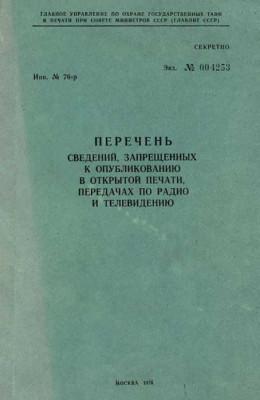 Перечень сведений, запрещенных к опубликованию в открытой печати, передачах по радио и телевидению 1976 г.