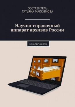 Научно-справочный аппарат архивов России