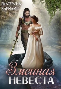 Змеиная невеста (СИ)