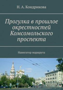 Прогулка впрошлое окрестностей Комсомольского проспекта. Навигатор маршрута