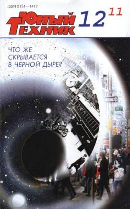 Юный техник, 2011 № 12