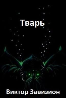 Тварь (СИ)