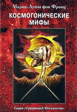 Космогонические мифы