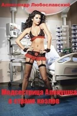 Медсестрица Аленушка в стране козлов (СИ)