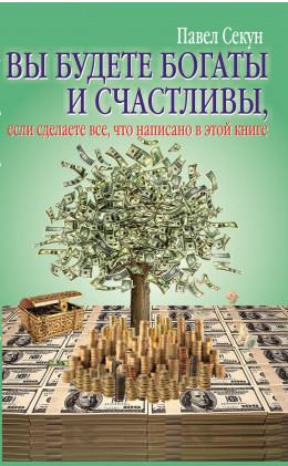 Вы будете богаты и счастливы Павел Секун 12
