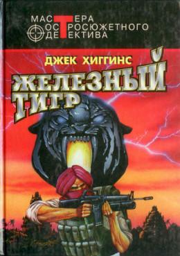 Железный тигр (сборник)