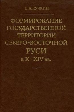 Формирование государственной территории Северо-Восточной Руси в X–XIV вв.