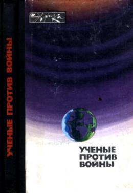 Ученые против войны (с илл.)