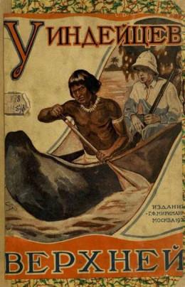У индейцев Верхней Амазонки<br />(Путешествие и приключения Упдеграфа)