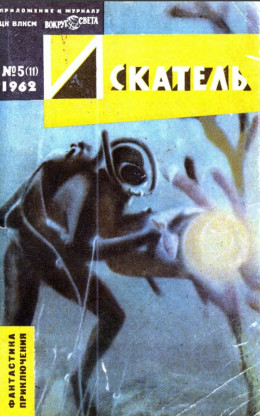 Искатель. 1962. Выпуск №5