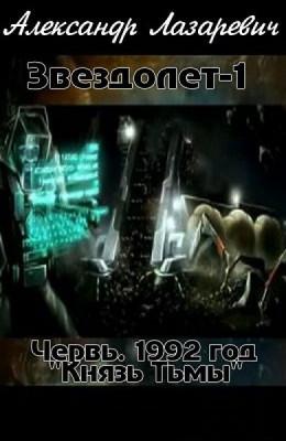 Звездолёт-1