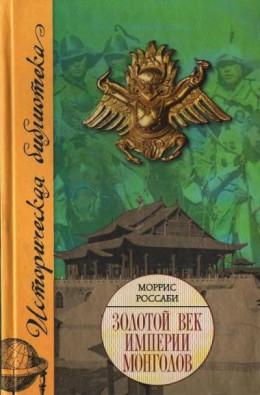 Золотой век империи монголов