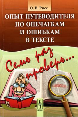 Семь раз проверь... Опыт путеводителя по опечаткам и ошибкам в тексте