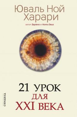 21 урок для XXI века [с комментированными отличиями перевода и переводом пропусков]