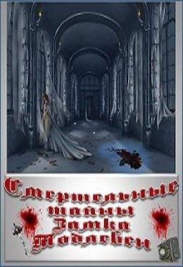 Смертельные тайны замка Тодлебен