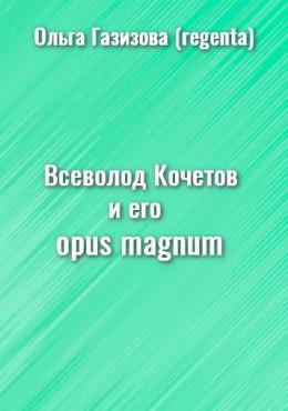 Всеволод Кочетов и его opus magnum