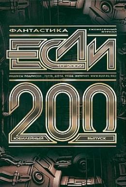 Журнал «ЕСЛИ» №10 (#200), 2009 г.