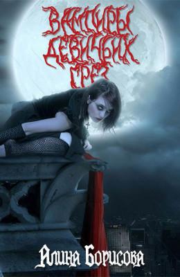 Вампиры девичьих грез (СИ)