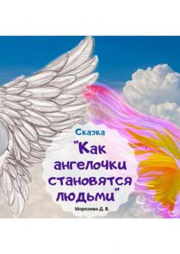 Как ангелочки становятся людьми