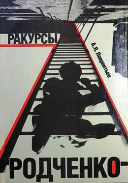 Ракурсы Родченко 1992