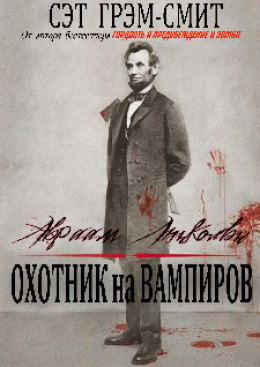 Авраам Линкольн Охотник на вампиров