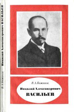 Николай Александрович Васильев (1880—1940)