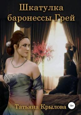 Шкатулка баронессы Грей
