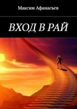 Вход в рай