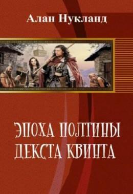 Эпоха Полтины. Декста Квинта (авторский черновик)