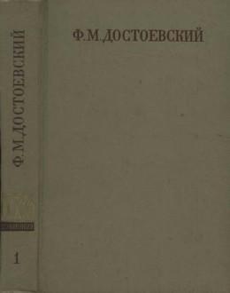 Полное собрание сочинений. Том первый. Бедные люди. Повести и рассказы (1846-1847)