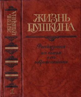Жизнь Пушкина
