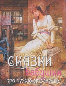 Sbornik_Sbornik_-_Skazki_babushki_pro_chuzhie_stra