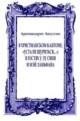 В христианском Кантоне; «Устали щуриться…»; В гостях у Лу Синя и Мэй Ланьфана