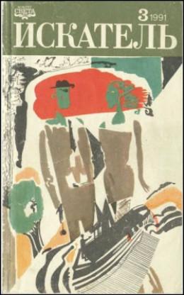 Искатель. 1991. Выпуск №3