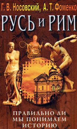 Правильно ли мы понимаем историю Европы и Азии? Книга III (Русско-Ордынская империя)