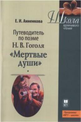 Путеводитель по поэме Н.В. Гоголя «Мертвые души»