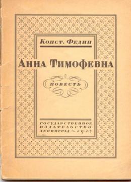 Анна Тимофевна