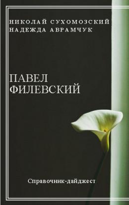 ФІЛЕВСЬКИЙ Павло Петрович