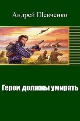 Герои должны умирать (СИ)