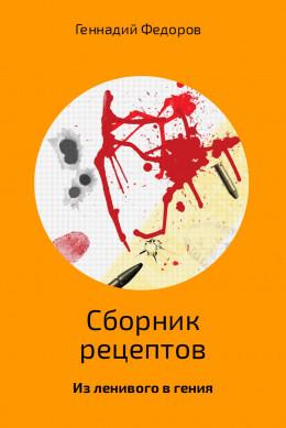 Сборник рецептов