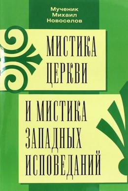 Мистика Церкви и мистика западных исповеданий