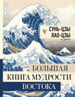 Большая книга мудрости Востока