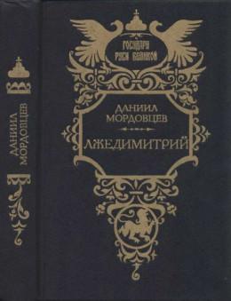 Лжедимитрий (Исторический роман из Смутного времени)